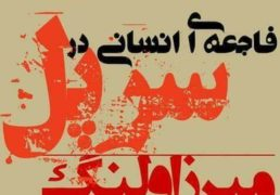 مقصر اصلی نسل کشی در میرزا ولنگ کیست؟