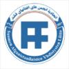نامه انجمنهای افغانستانی درفنلند به مقامات فنلندی در ارتباط حل مشکل پناهجویان