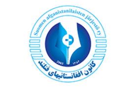 بیانیه کانون افغانستانی های فنلند به مناسبت حوادث ناگوار کشور!