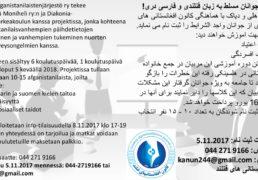 قابل توجه جوانان مسلط به زبان فنلندی و فارسی دری!
