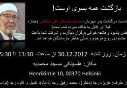 مراسم فاتحه خوانی پدرخانم اقای محمدرفیق رجا در هلسینکی