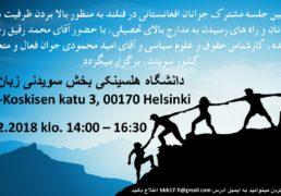 سومین گردهمایی جوانان افغانستانی با حضور آقایان محمد رفیق رجا و امید محمودی در دانشگاه هلسینکی ؛ از ساعت 14:00 – 17:00 تاریخ17.02.18