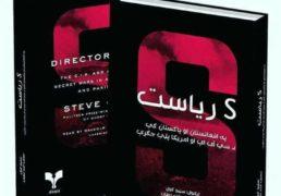 ریاست S – رازهای افغانستان پس از طالبان در کتاب جدید