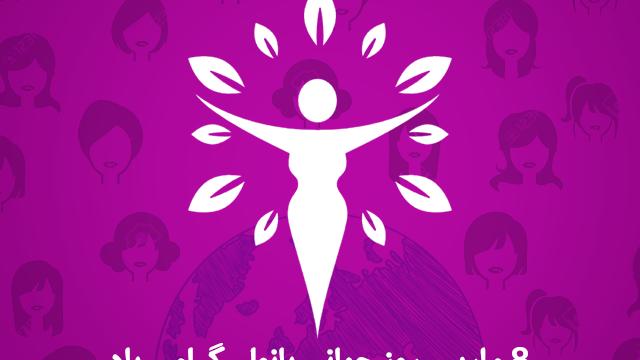 کانون افغانستانی های فنلند هشتم مارچ روز جهانی زن را گرامی میدارد