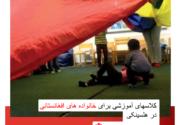 کلاسهای آموزشی برای خانواده های افغانستانی دارای اطفال خورد سال در شهر هلسینکی