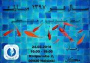 برگزاری جشن نوروز در هلسینکی به تاریخ 24.03.18