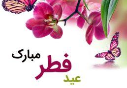 پیام تبریکی کانون افغانستانی های فنلند به مناسبت عید سعید فطر(2018)