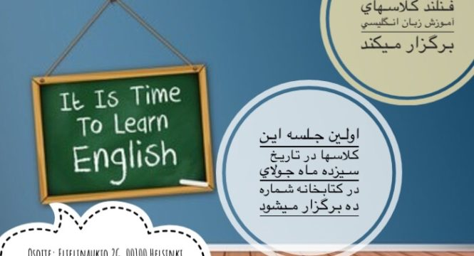 برگزاری کلاسهای انگلیسی توسط کانون افغانستانی های فنلند در هلسینکی!