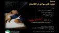 سیمینار!مبارزه با بی سوادی در افغانستان