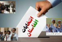 رای به کسانی که پشیمانی در پی دارد:محمد رفیق رجا