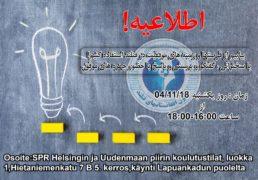 گردهمایی جوانان افغانستانی در هلسینکی 04.11.2018