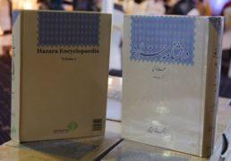 «دانشنامه هزاره»یا، کتمان هویت ملی.