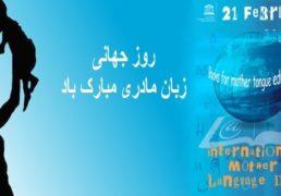 (بیست یک فیبوری)روز جهانی زبان مادری
