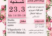 جشن نوروز 1398 در هلسینکی