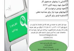 کلاسهای آموزش کاریابی برای افغانستانی های جویای کار در هلسینکی