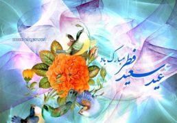 عید سعید فطر مبارک باد!