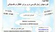 کورسهای زبان مادری فارسی دری برای اطفال سال تحصیلی 2019-2020 در هلسینکی