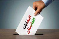 """عوامل اصلی سلامت انتخابات وچالشهای """"انتخابات در افغانستان"""""""