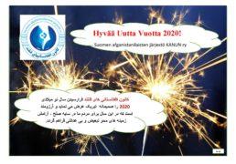 Hyvää uutta vuotta 2020!   سال نو میلادی مبارکباد2020
