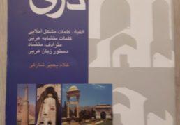 معرفی سه کتاب مفید در کتابخانه پاسیله هلسینکی (1)!