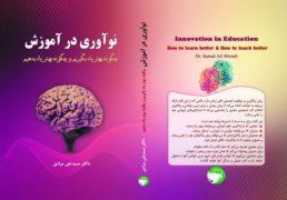 معرفی کتاب نو اوری در آموزش اثر دکتر صمد علی مرادی