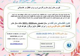کورس های زبان مادری فارسی دری برای اطفال در هلسینکی