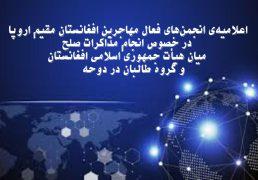 اعلامیه مشترک انجمن های فعال افغانستانی در اروپا در رابطه با مذاکرات دوحه به زبانهای دری ، پشتو و انگلیسی.