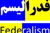 بررسی امکان فدرالی شدن افغانستان در گفتوگو با سلطانعلی کشتمند