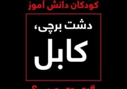 اعلامیه کمیسیون مستقل حقوق بشر افغانستان درباره کشتار دانشآموزان مکتب سیدالشهدا در غرب کابل